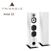 【勝豐群音響新竹】Triangle Esprit  Antal EZ  落地型喇叭 白色 (Quatuor/cello/voce)
