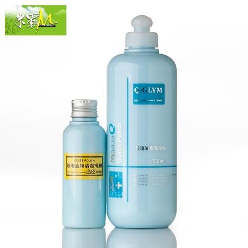 GLASS POLISH玻璃油膜清潔乳劑100ml|DIY輕易快速去除油膜很有效|米羅汽車美容用品