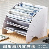 創意文件架資料分類架辦公室桌面文件架文件架收納架多層 居家物语