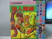 【書寶二手書T4/漫畫書_KBR】強人陣線_3~6集間_共4本合售_荒木飛呂彥