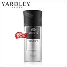 YARDLEY雅麗運動風身體噴霧-150mL[56598]英國皇室背書的香氛品牌