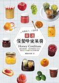 嚴選優製蜂蜜果醬