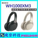 黑色到貨 SONY WH1000XM3無線藍牙降噪耳罩式耳機 公司貨 WH-1000XM3 數位降噪 兩色可選