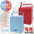 免運【KINYO】手提式多功能無線藍牙喇叭(BTS-700)2色任選