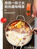 鴛鴦鍋火鍋鍋具家用304不銹鋼電磁爐專用加厚火鍋盆大容量YYJ 夢想生活家