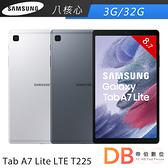 Samsung Galaxy Tab A7 Lite LTE T225 8.7吋 八核 3G/32G 平板電腦(6期零利率)-送保護貼+立架+指觸筆+清潔組