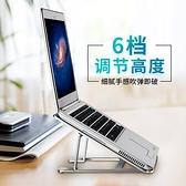 筆電電腦支架桌面增高底座散熱墊頸椎鋁合金升降折疊托架【步行者戶外生活館】