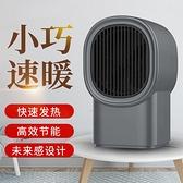 110v小型暖風機辦公室桌面取暖器學生節能速熱電暖氣
