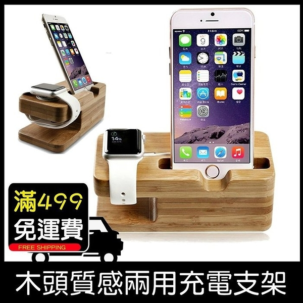 Apple Watch 1/2/3/4/5代 iPhone 充電支架 充電座 二合一 底座 木頭質感 充電座 充電架