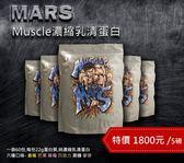 【美顏力】超便宜現貨~ 戰神 MARS 乳清 MUSCLE系列 濃縮乳清蛋白 袋裝 五磅