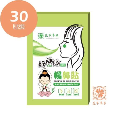 花芊草本 好神貼 精油暢鼻貼 30貼盒裝 鼻子過敏 暢通呼吸 神清氣爽