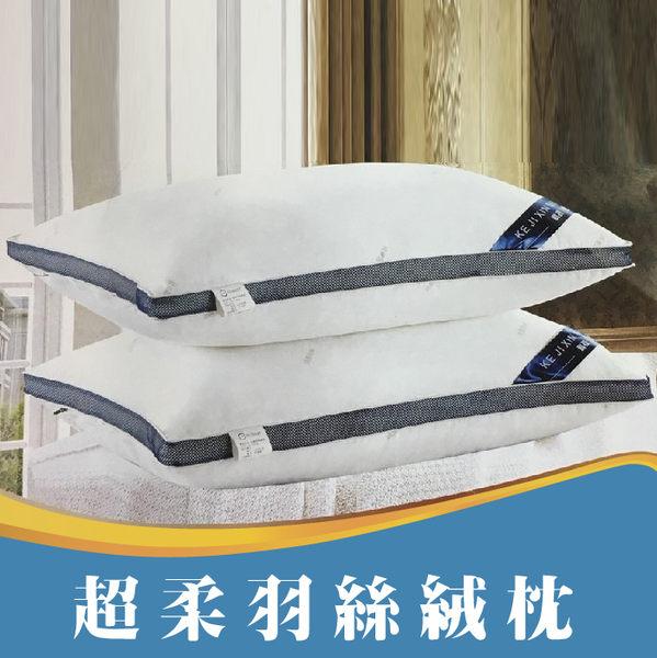 【名流寢飾家居館】飯店用羽絲絨枕.純棉表布.可水洗.科技新睡眠