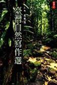 (二手書)臺灣自然寫作選