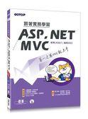 跟著實務學習ASP.NET MVC-第一次寫MVC就上手