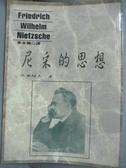 【書寶二手書T1/哲學_IKR】尼采的思想-哲學叢書25_李永熾