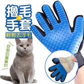 現貨-犬貓通用除毛手套 寵物洗澡手套 貓狗清潔手套【F011】『蕾漫家』