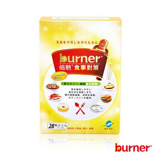 素晴館 船井生醫 burner 倍熱 食事對策膠囊 (28顆/盒)
