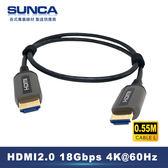 HDMI 2.0 Cable AOC(公對公)支援4K HD光纖高畫質影音傳輸線- 0.55M 【SUNCA 順仁電子】