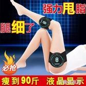 減肥神器 瘦腿減脂減肥瘦身神器暴瘦全身減肚腩大腿小腿手臂燃脂頑固型器材 快速出貨