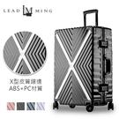 Leadming X方程式 多色 TSA海關鎖 鋁框 拉桿箱 旅行箱 20吋 行李箱