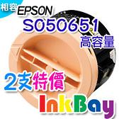 EPSON S050651相容碳粉匣(高容量)二支套餐組【適用】M1400M/MX14/MX14NF