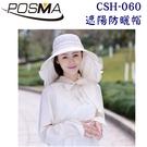 POSMA 女款 防曬遮陽帽 CSH-060