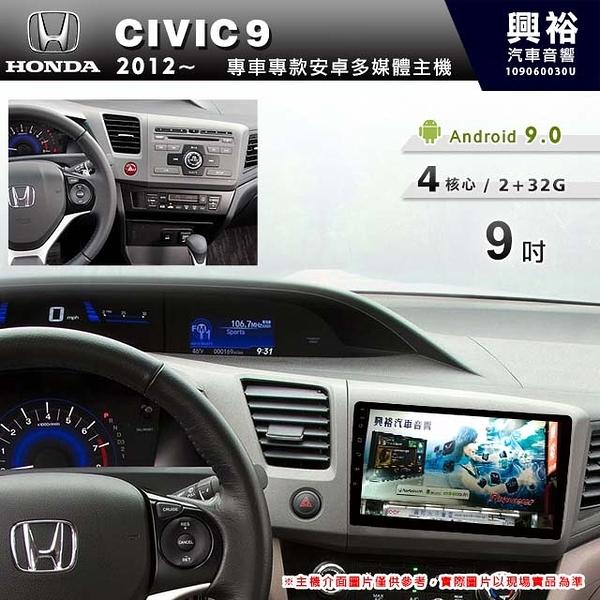 【專車專款】2012~年HONDA CIVIC9代專用9吋螢幕安卓多媒體主機*藍芽+導航+安卓四核心2+32促