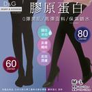 【衣襪酷】D&G 60D/80D 膠原蛋白 天鵝絨 褲襪/絲襪 台灣製