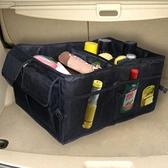 汽車后備箱儲物箱摺疊車載置物箱收納箱盒多功能整理箱子車內用品  ATF  聖誕免運