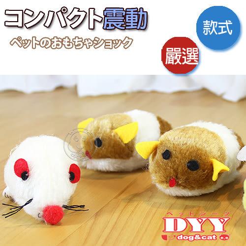 【培菓平價寵物網】dyy》震動絨毛貓玩具(震動更有趣)