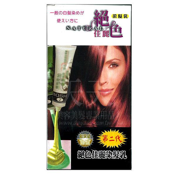 【送毛鱗片修護液】絕色佳麗 染髮乳100ml 0.0褪色膏 [25132]