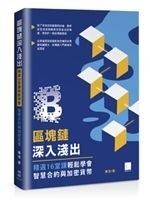 二手書《區塊鏈深入淺出:精選16堂課輕鬆學會智慧合約與加密貨幣》 R2Y ISBN:9789864343683