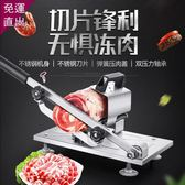 切肉機老本行羊肉切片機家用手動刨肉機羊肉切卷肥牛卷商用小型切肉機