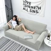 沙發套 純色彈力沙發套全包卍能全蓋沙發罩套布藝防水簡約四季通用【全館免運】
