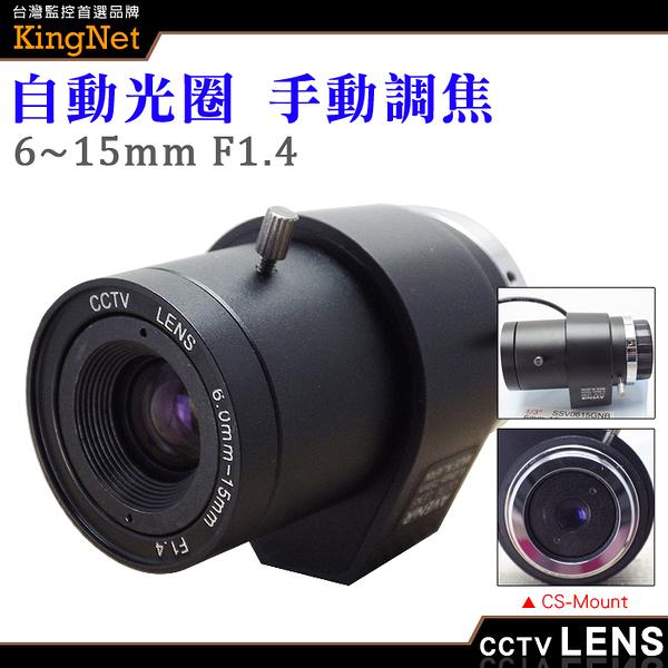 監視器周邊 KINGNET CS Mount 6~15mm 自動光圈 手動變焦 槍機鏡頭 純金屬監控攝像機鏡 變焦