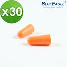 【醫碩科技】藍鷹牌 EP7x30 圓錐型軟式耳塞海棉耳塞 防音耳塞 30副 送耳塞盒一個