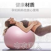 瑜伽球加厚防爆初學者女專用兒童訓練YJT 【快速出貨】