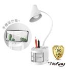 NAKAY LED充電式五合一檯燈(檯燈/夜燈/收納/筆筒/手機架) NLED-537