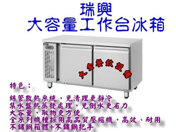 瑞興4尺風冷全凍工作台冰箱/大容量全冷凍不銹鋼冰箱/桌下型全凍工作台冰箱/臥式冷凍冰箱/250L
