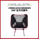 <特價出清>小膠囊鋁合金快裝式超輕量耐重椅 折疊椅 排隊椅 露營烤肉【KB03003】i-Style居家生活