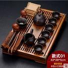 茶具 紫砂陶瓷功夫茶具套裝家用茶杯簡約辦公實木小茶盤抽屜式茶台整套T
