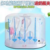 (萬聖節鉅惠)奶瓶收納箱帶防塵蓋奶瓶瀝水架收納盒奶瓶干燥架寶寶餐具儲存盒奶瓶收納架XW