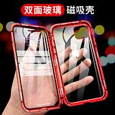 iPhone 11 Pro Max 雙面玻璃殼 手機殼 透明全包防摔金屬殼 磁吸邊框 前後雙玻璃 金屬邊框 保護套
