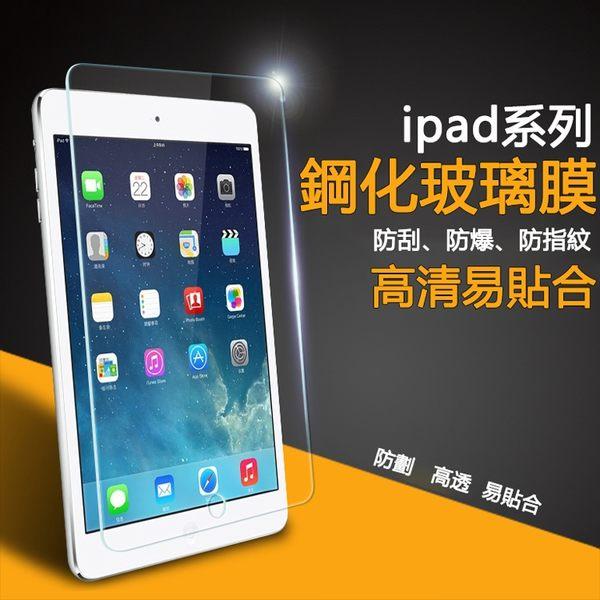平板保護貼 iPad 9.7 2018 Pro Air 10.5 11 12.9 mini 2 3 4 5 7.9吋 2019 玻璃膜 保護膜