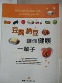 【書寶二手書T7/養生_FSQ】豆腐、納豆讓你健康一輩子_大久保一良