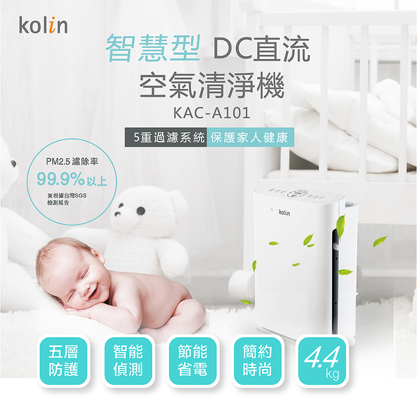 Kolin 歌林 智慧型DC直流空氣清淨機 KAC-A101