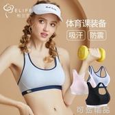 運動內衣女背心式防震跑步健身學生高中生防下垂少女文胸夏季薄款 雙12全館免運