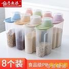 北歐式透明塑料廚房裝五谷雜糧豆子密封收納儲蓄罐米桶 可然精品