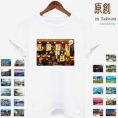 銷售冠軍 美麗台灣寶島~台灣製造原創Tshirt ~西門町~~~送原版明信片