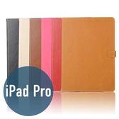 iPad Pro 瘋馬紋 插卡 平板皮套 側翻 支架 保護套 手機套 平板殼 保護殼